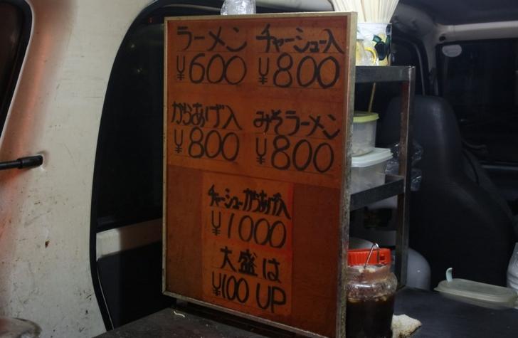 ラーメン600円からで味噌もあります