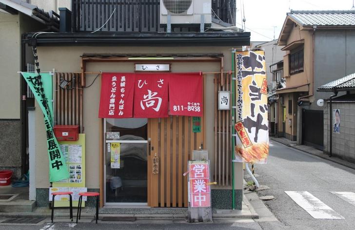 京都にある本格長崎ちゃんぽん専門店に行ってきました。