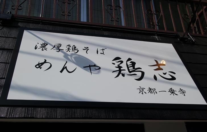 「濃厚鶏そば めんや 鶏志 京都一乗寺」さんにラーメンを食べに行ってきました