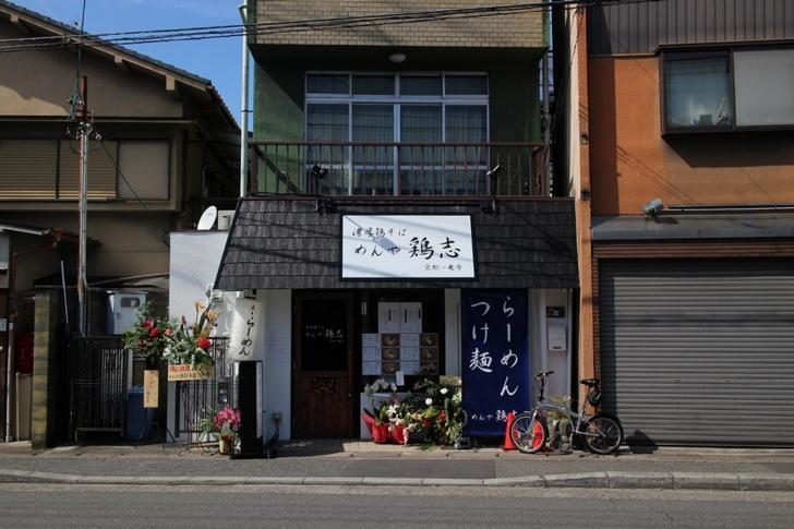 2017年2月22日に新店オープン「めんや鶏志」