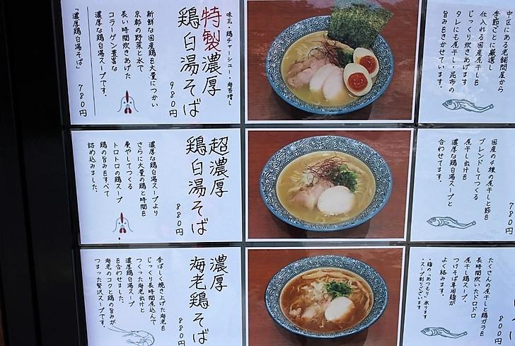 鶏白湯系メニュー