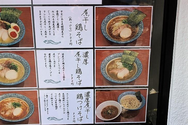 鶏と煮干しの合わせラーメンもあります