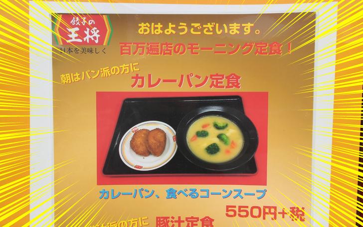 餃子の王将 朝のモーニングセットに「カレーパンとシチューのセット」
