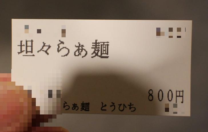 さっそく「坦々らぁ麺 800円」を購入