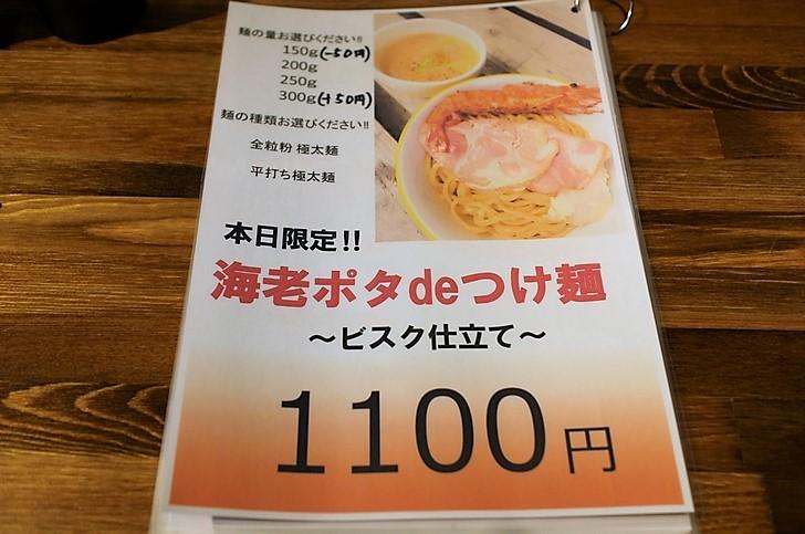 海老ポタdeつけ麺