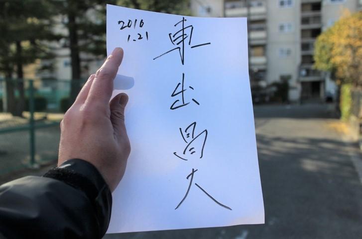俳優・東出昌大さんの直筆サイン?!