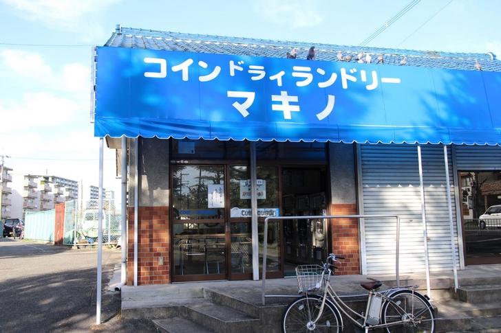 コインランドリーマキノ(おばた米穀店)