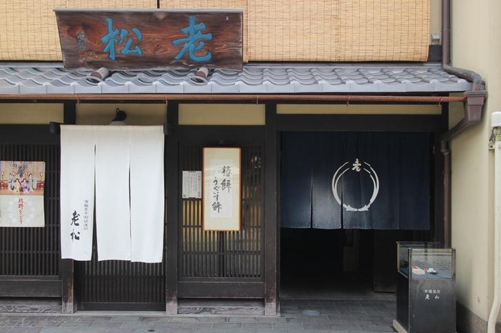 有職菓子御調進所 老松 北野店(おいまつ)