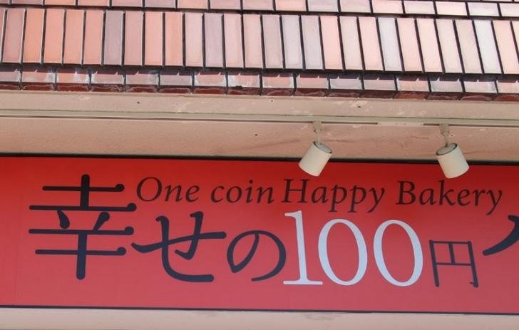 京都市の北西でよく見る「幸せの100円パン職人」