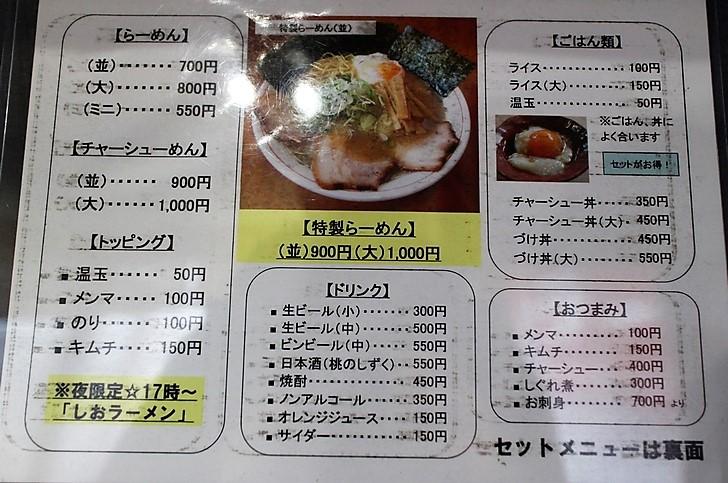 ラーメン700円から
