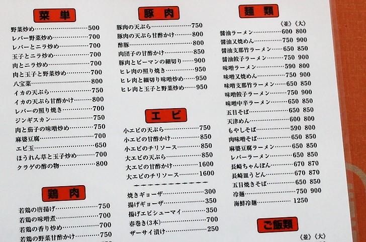 メニューは中華単品から麺類まで種類豊富です