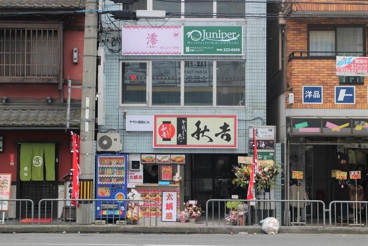 京都・西院にたこ焼き屋「太蛸屋」さんが2017年3月7日に新店オープン