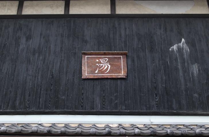 京都のレトロ銭湯は「船岡温泉」だけではありません