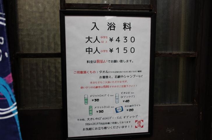 入浴料は430円(2017年3月時点)