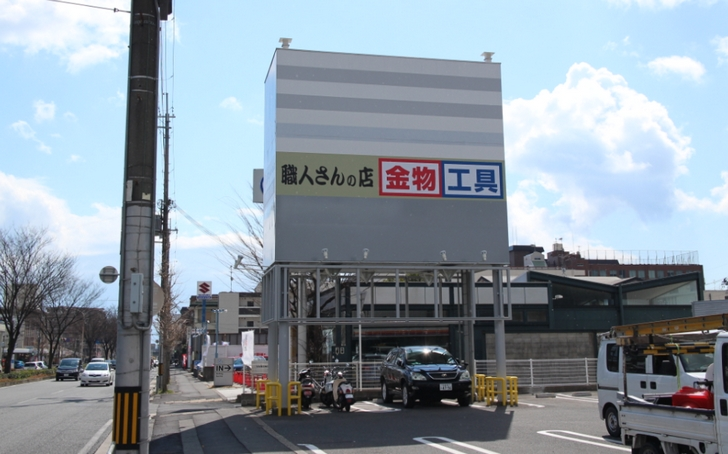 工具・金具の専門店?!