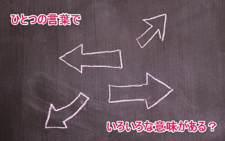 大阪弁にはひとつでいろいろ使える言葉もあります
