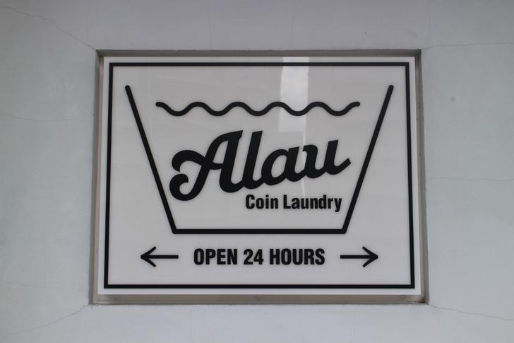 その名は「Alau Laundly Lounge」かっくいい!
