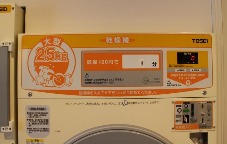 乾燥機も少し安い8~10分で100円でした