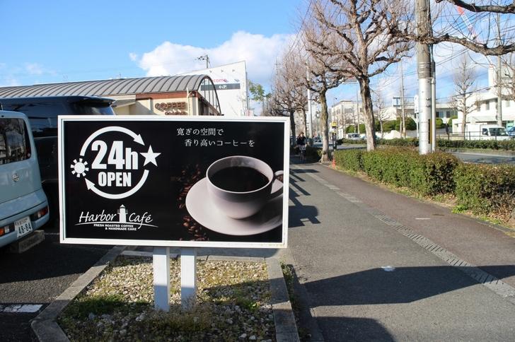 京都には24時間営業のカフェがある