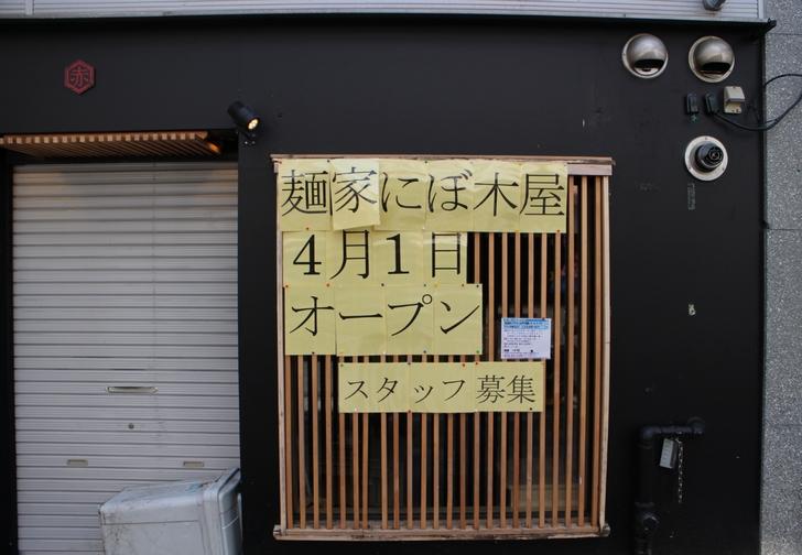 麺家にぼ木屋 2017年4月1日 新店オープン