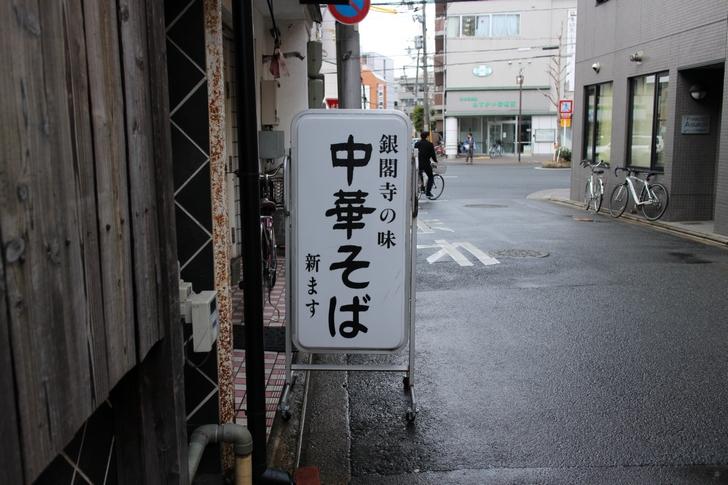 銀閣寺の味とは?