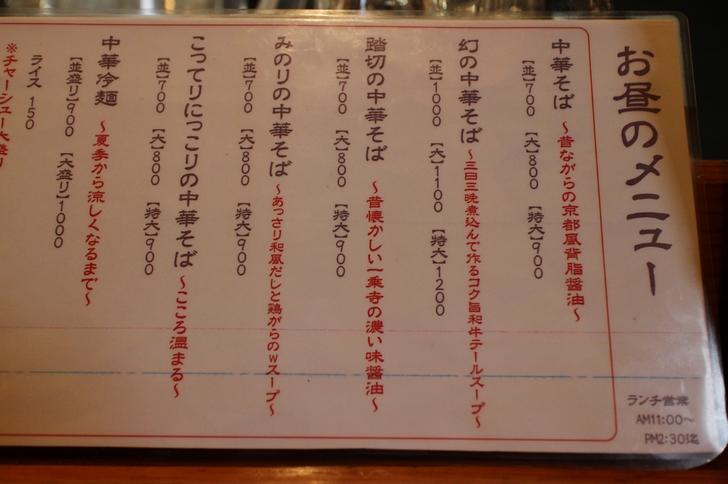 京都では老舗の有名店を再現したラーメンのメニュー