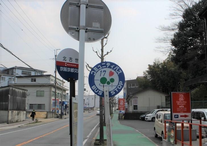 コミュニティバスの停留所