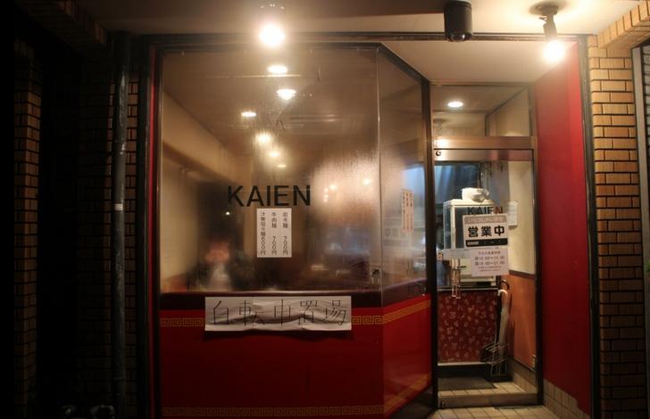坦々麺 海苑(かいえん)基本情報