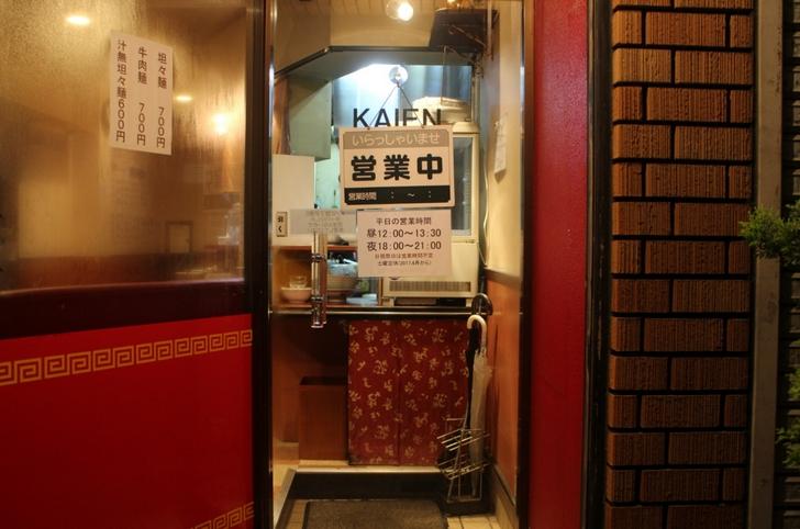 坦々麺 海苑(かいえん)@京都・西院