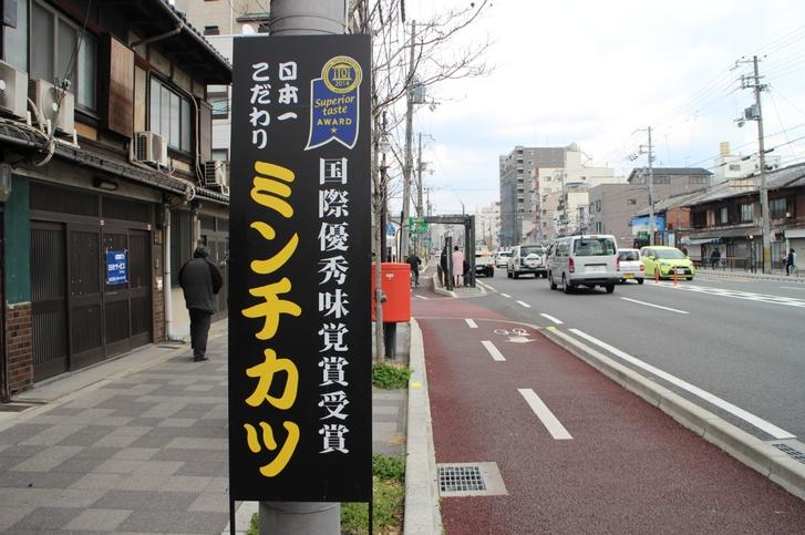 日本で一番こだわったミンチカツですって!