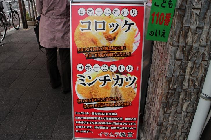 日本で一番こだわったコロッケまであるらしいです