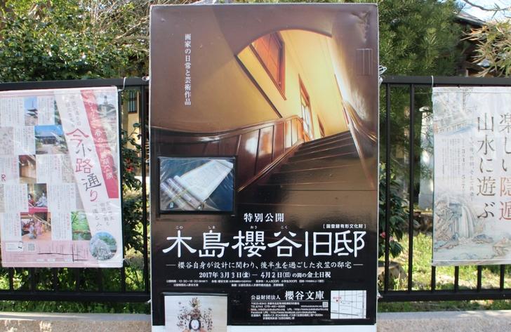 木島櫻谷旧邸 期間限定で特別公開中です