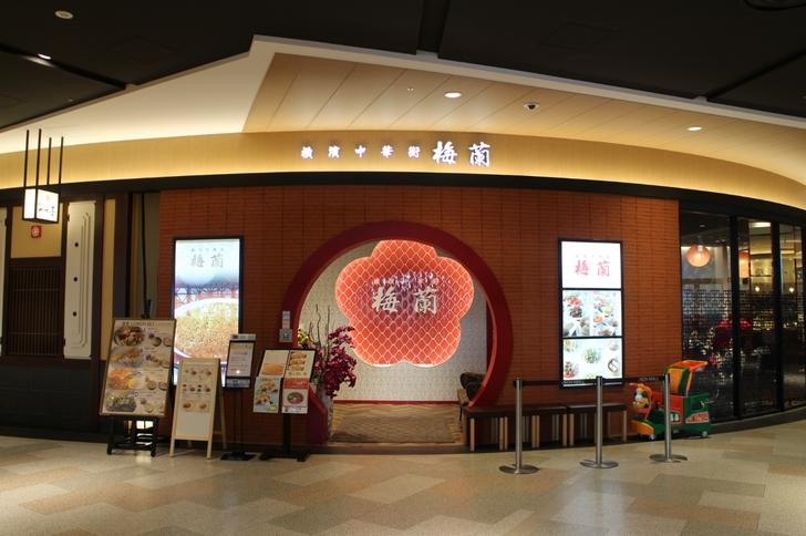 梅蘭(ばいらん)イオンモール京都桂川店