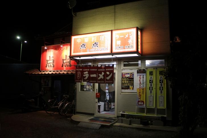 ラーメン点点(京都府南丹市園部町)