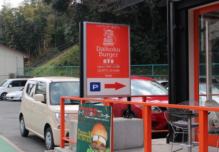 京都・亀岡の「ダイコクバーガー」に行ってきました
