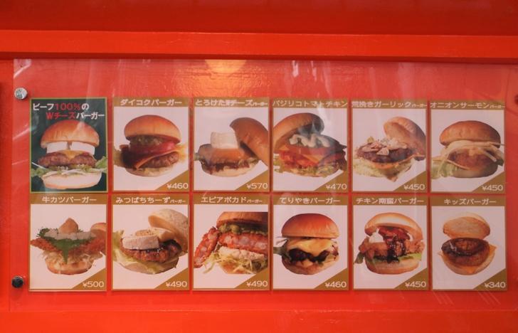 いろいろなハンバーガーがありました
