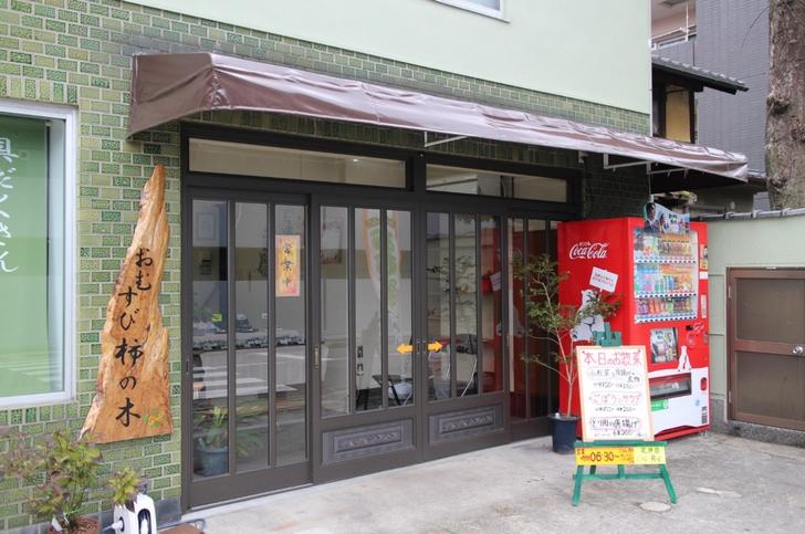 おむすび柿の木(おにぎり専門店)