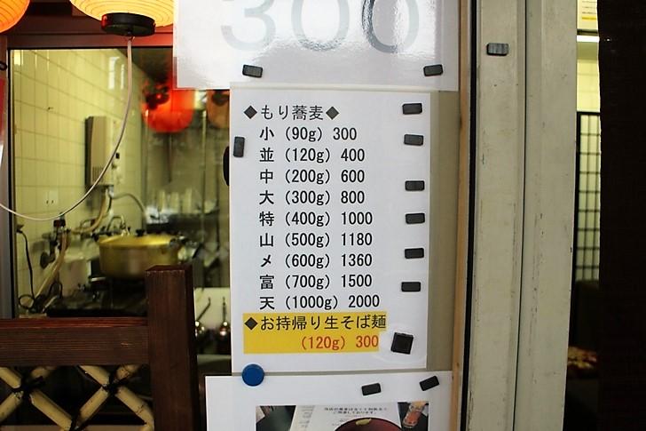 小(90g)300円~
