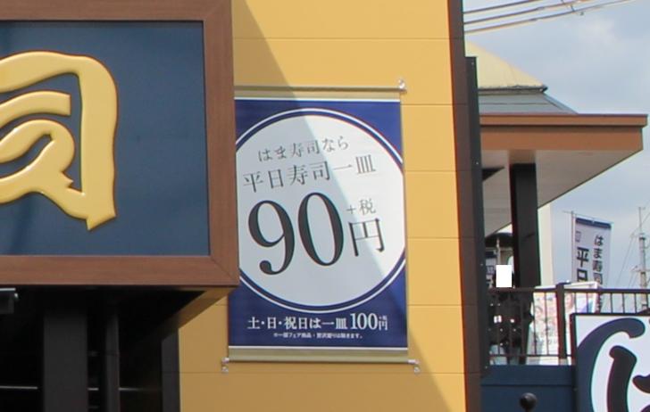 平日 一皿90円