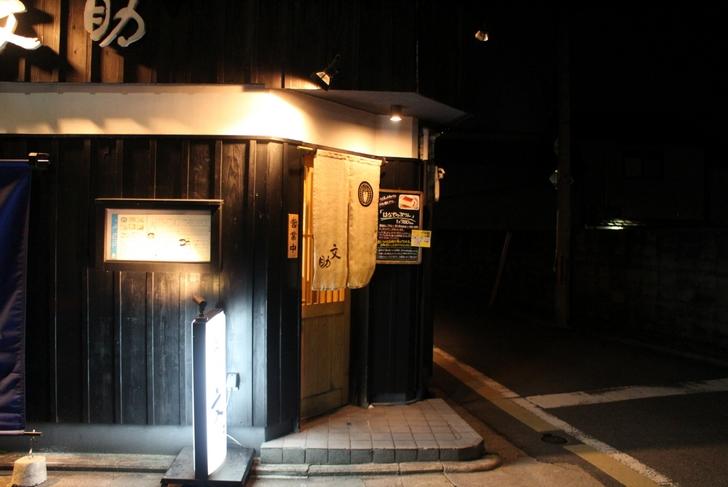 京都・花園にあるプリンが名物のうどん屋さん「文助」