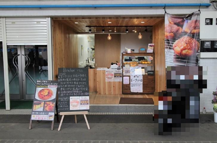 京都・三条商店街「Brulee」に到着