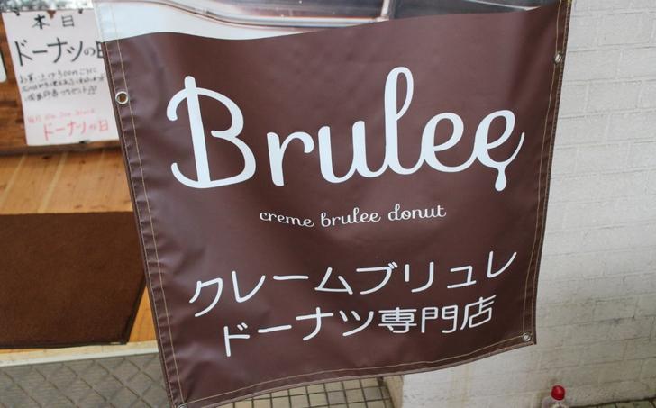 Brulee 基本情報