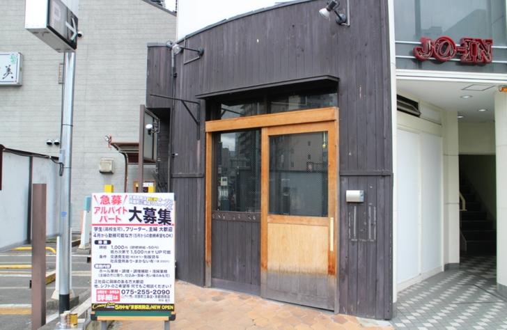 阪急「西院駅」の近くに何やら新店オープンの予感
