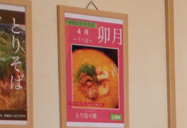 とり担々麺 1080円とは