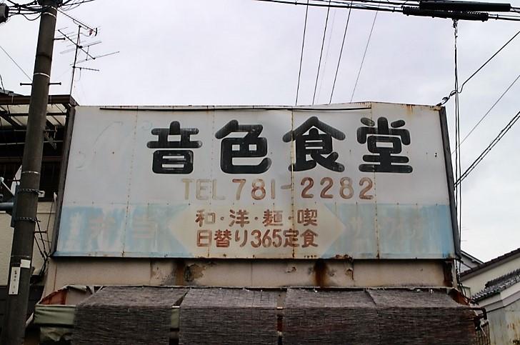 京都最強レトロ食堂「音色食堂」に行ってきました
