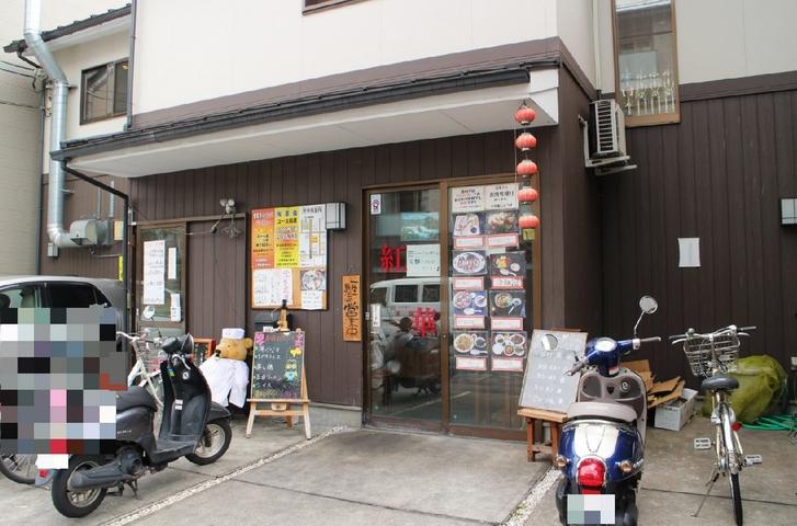 中華料理 紅華(京都市北区)でラーメンランチを実食レビュー