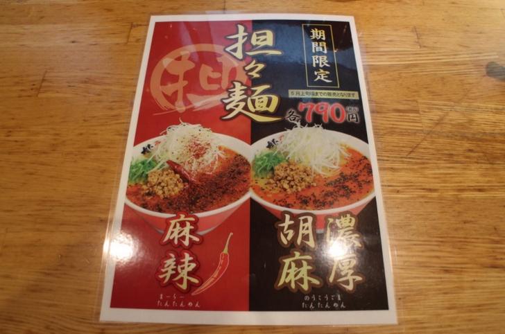「ラーメン横綱」さんの期間限定メニュー「担々麺」
