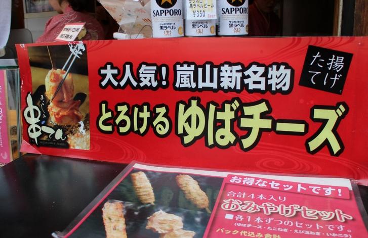 大人気!嵐山新名物「とろける ゆばチーズ」