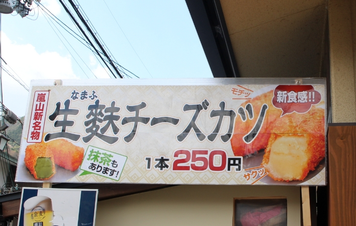 嵐山新名物!「生麩チーズカツ」