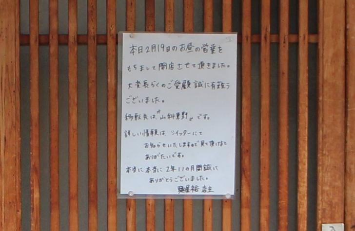 移転先は店頭に「山科東野」とだけ公表